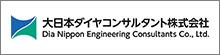 株式会社ダイヤコンサルタント