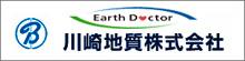 川崎地質株式会社