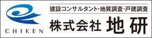 株式会社地研