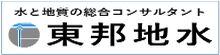 東邦地水株式会社