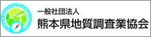 一般社団法人熊本県地質調査業協会