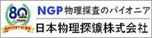 日本物理探鑛株式会社